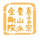金剛院和尚のぶつぶつ雑記Blog