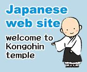 kongohin japanese site