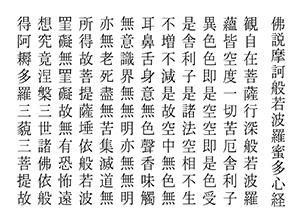 transcribing sutra