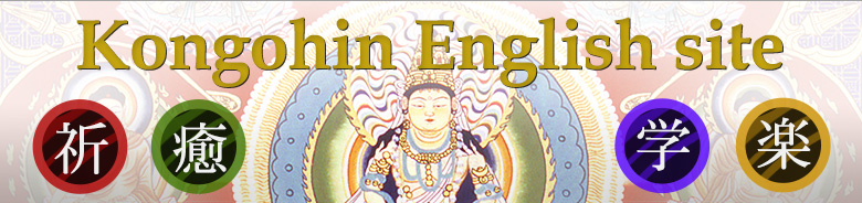 Kongohin English site