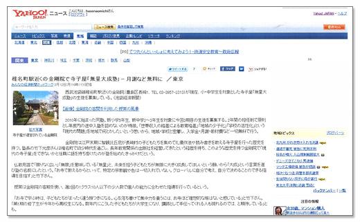 Yahooニュース「無量大成塾」