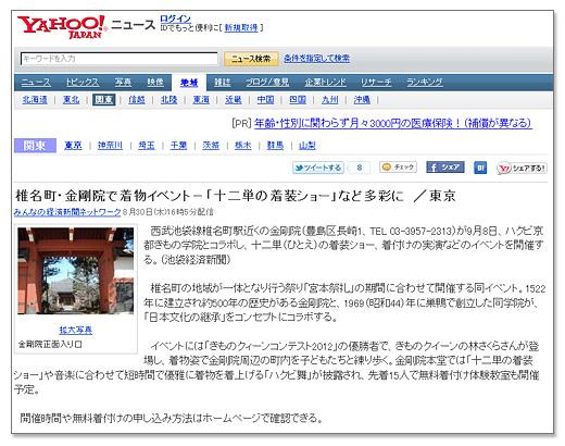Yahooニュース「金剛院で着物イベント」