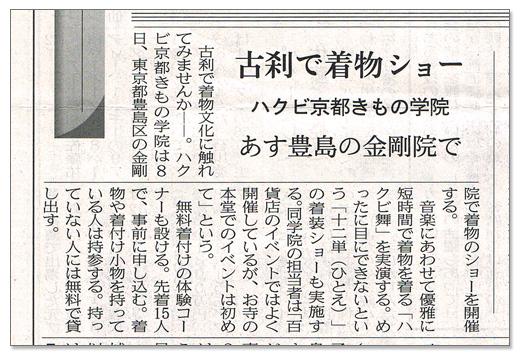 2012年9月7日付 日本経済新聞「古刹で着物ショー」