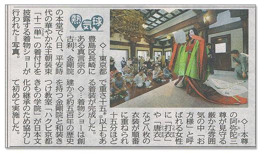 2012年9月9日付 東京新聞社会面
