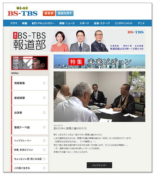 週刊BS-TBS報道部 未来ビジョン