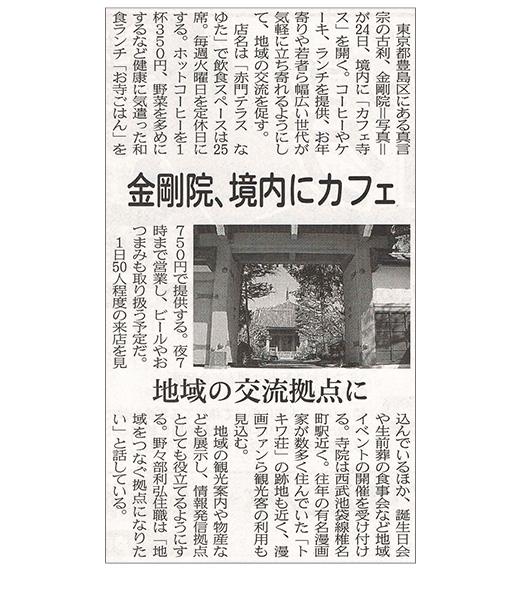 日本経済新聞金剛院カフェの記事