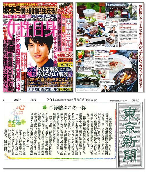 女性自身・東京新聞 記事