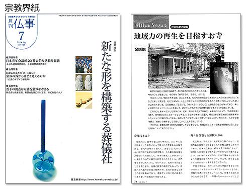 月刊仏事 記事
