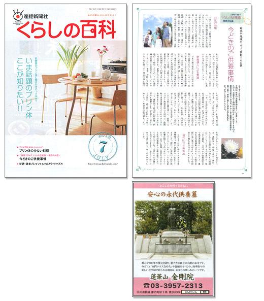 くらしの百科(6月15日発行)