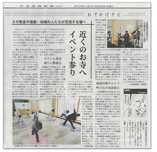 日本経済新聞(5月29日付)