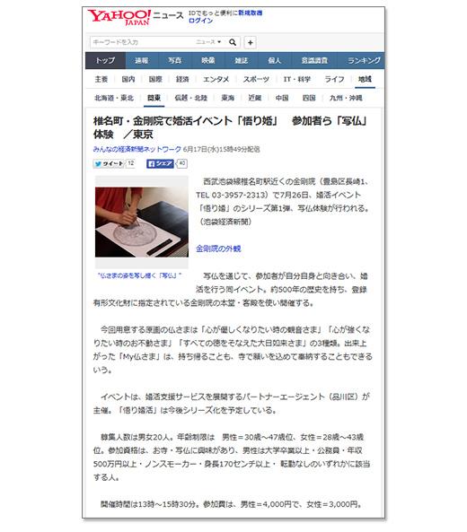 ヤフーニュース(2015.6.17付)
