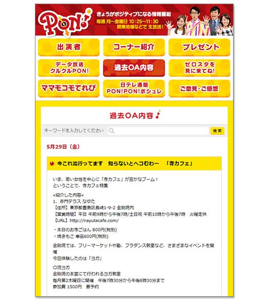 日本テレビPON(2015.5.29付)