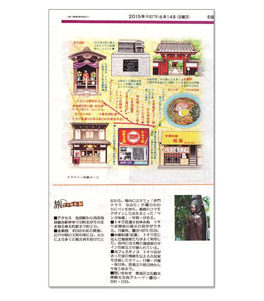 読売新聞(2015.6.14付)