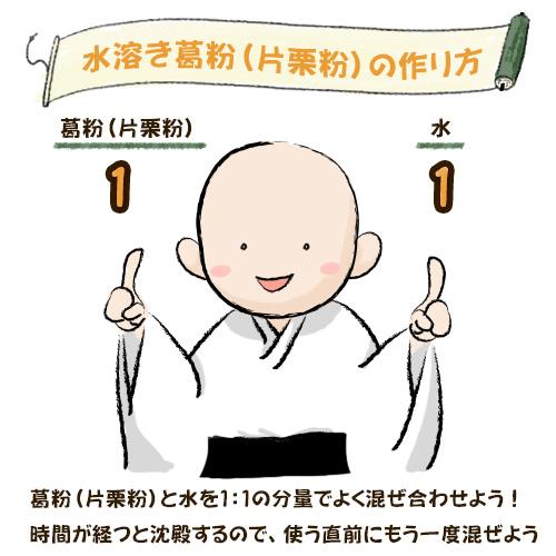 海老芋の吉野餡掛けイラスト