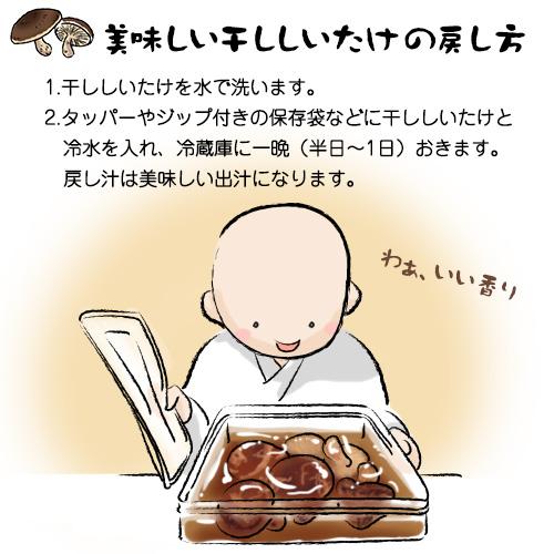 大根・人参・蒟蒻・干し椎茸・林檎・干し柿の白和えイラスト